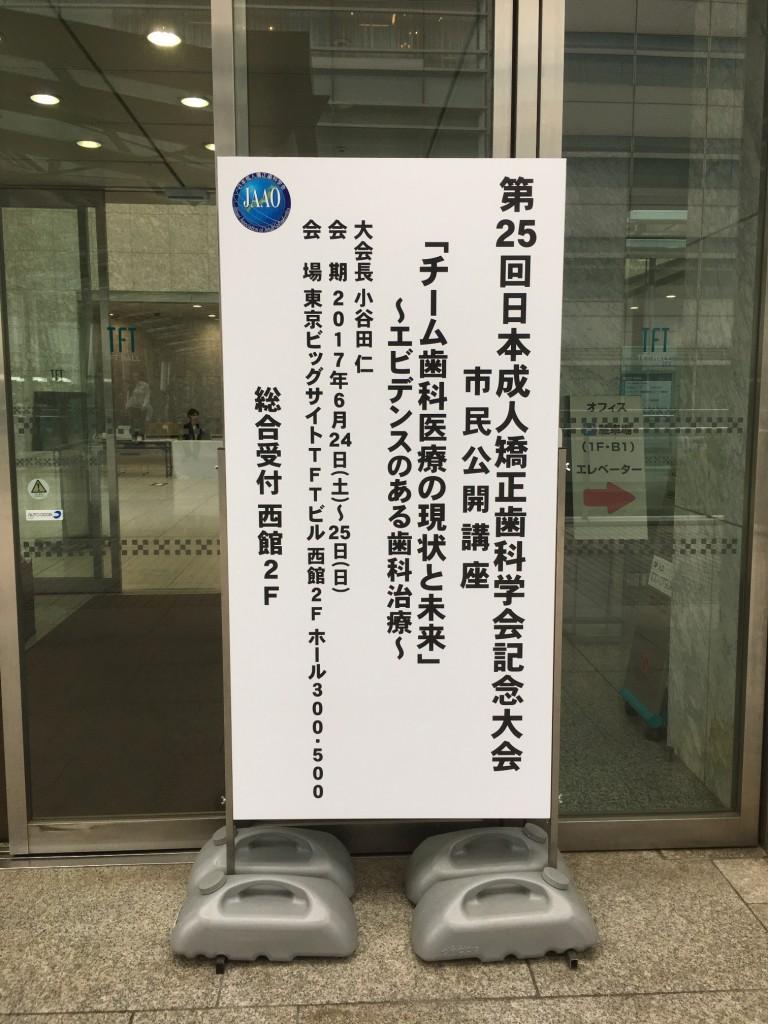 【縮小】日本成人矯正歯科学会_看板